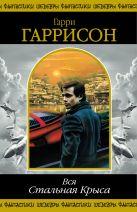 Гаррисон Г. - Вся Стальная Крыса. Т. 1' обложка книги