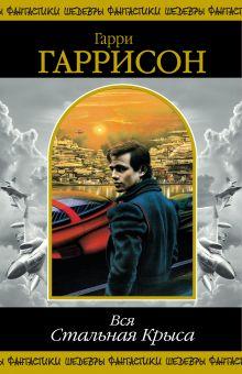 Вся Стальная Крыса. Т. 1 обложка книги
