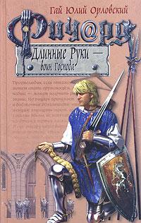 Ричард Длинные Руки - воин Господа