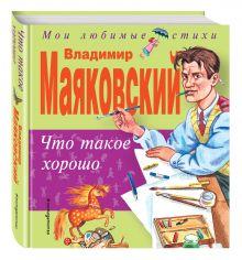 Маяковский В.В. - Что такое хорошо обложка книги