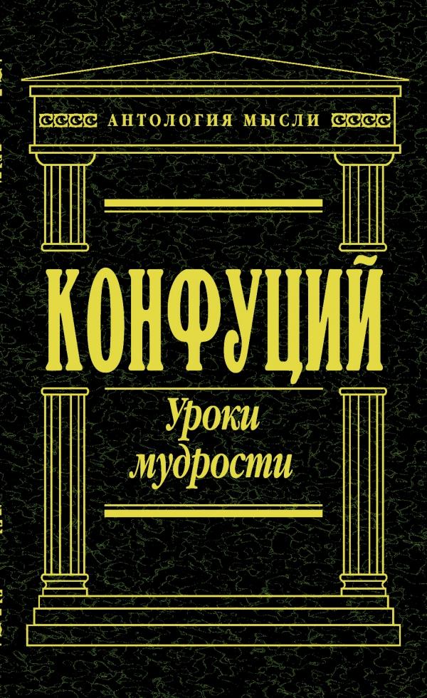 Антология мысли серия книг скачать торрент