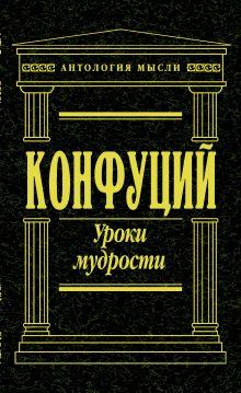 Конфуций - Уроки мудрости обложка книги