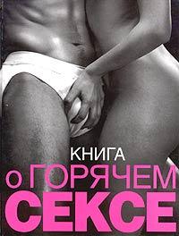 Книга о горячем сексе обложка книги