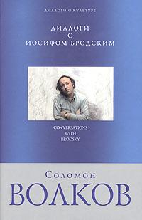 Диалоги с Иосифом Бродским обложка книги