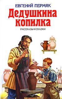 Дедушкина копилка: рассказы и сказки обложка книги