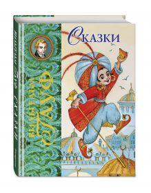 Гауф В. - Сказки (ил. М. Митрофанова) обложка книги