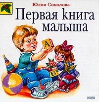 Первая книга малыша обложка книги
