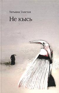 Не кысь обложка книги