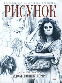 Чиварди Д. - Рисунок. Художественный портрет обложка книги