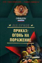 Пучков Л.Н. - Приказ: огонь на поражение' обложка книги
