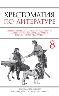 Хрестоматия по литературе: 8 класс обложка книги