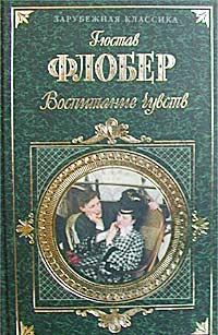 Флобер Г. - Воспитание чувств обложка книги