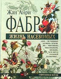 Фабр Ж. - Жизнь насекомых обложка книги