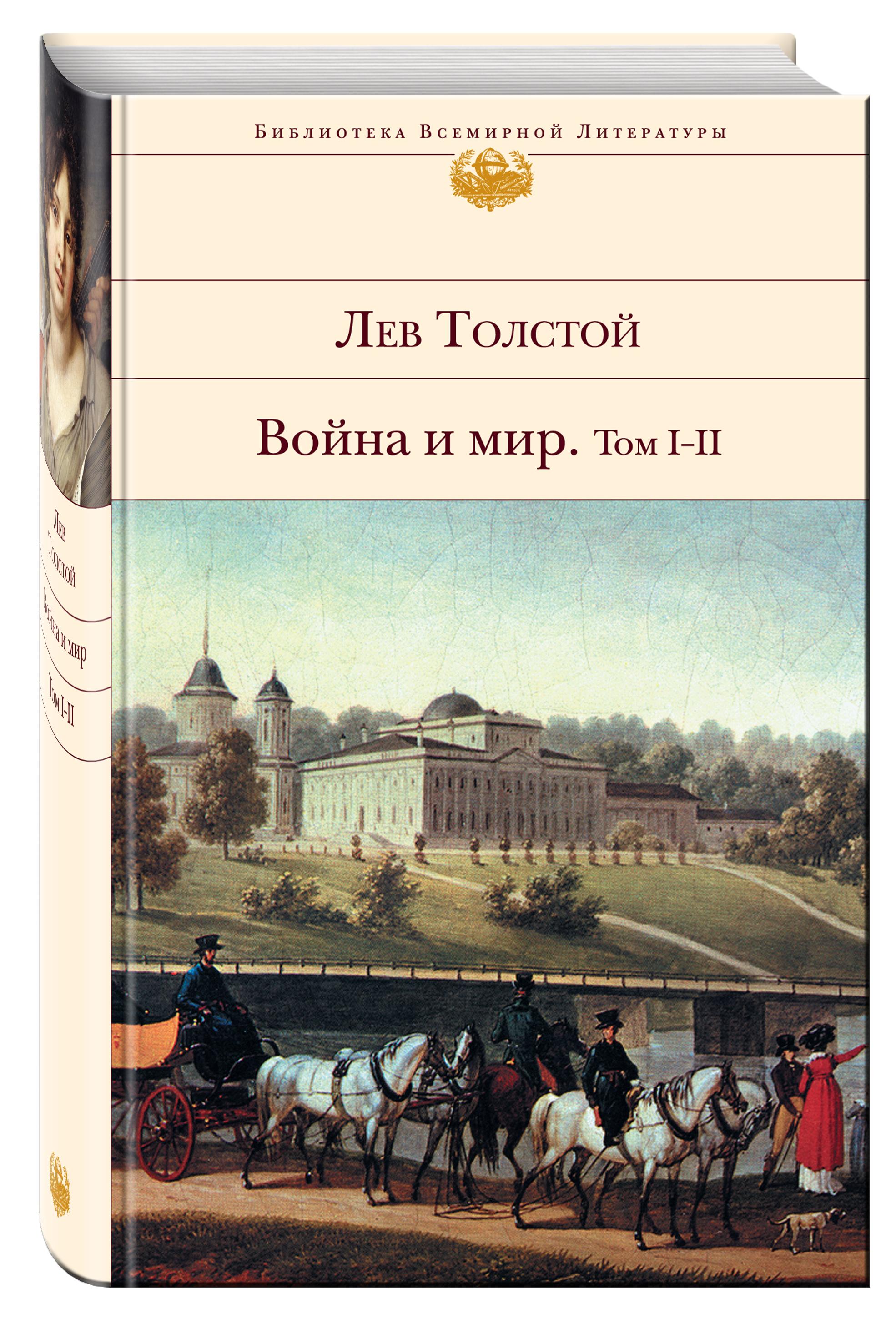 Толстой Л.Н. Война и мир. Том I-II книги эксмо война и мир том i ii