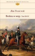 Война и мир. Том III-IV от ЭКСМО