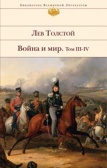 Обложка Война и мир. Том III-IV Лев Толстой