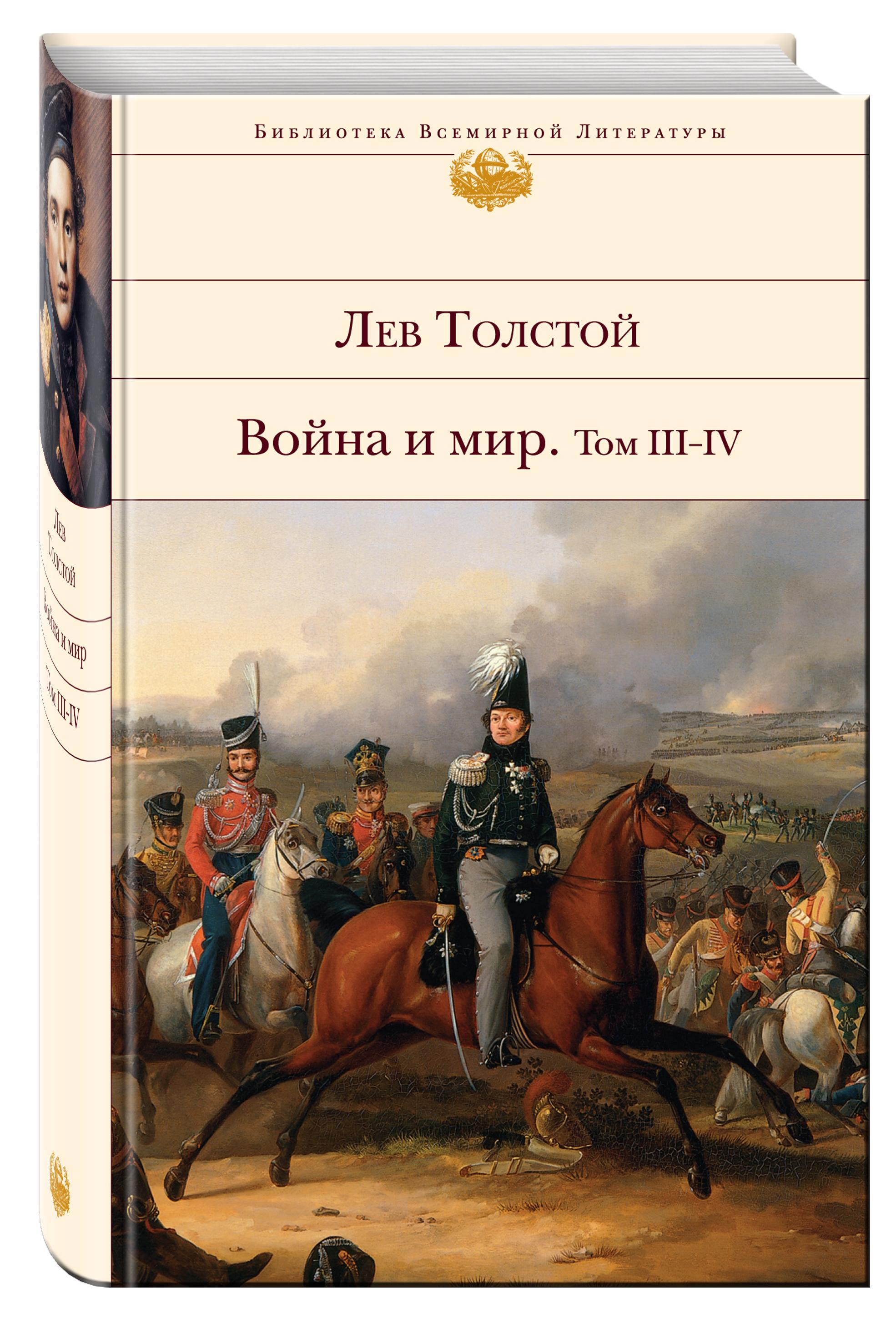 Толстой Л.Н. Война и мир. Том III-IV эксмо война и мир в футболе коллекционное издание