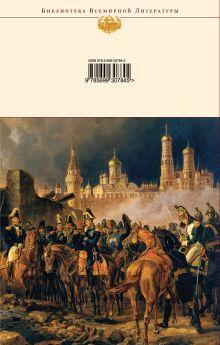 Обложка сзади Война и мир. Том III-IV Лев Толстой