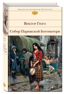 Собор Парижской Богоматери обложка книги