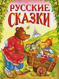 - Русские сказки - 3 (медведь с тачкой) обложка книги