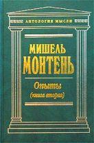 Монтень М.Д. - Опыты (Книга вторая)' обложка книги