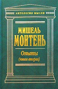 Монтень М.Д. - Опыты (Книга вторая) обложка книги