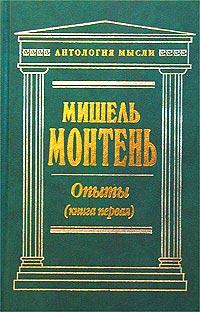 Монтень М.Д. - Опыты (Книга первая) обложка книги
