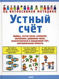Устный счет обложка книги