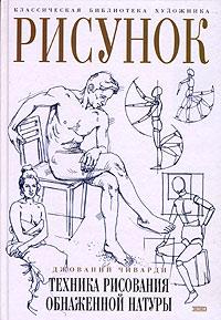 Чиварди Д. - Рисунок. Техника рисования обнаженной натуры обложка книги
