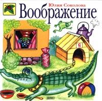 Воображение обложка книги