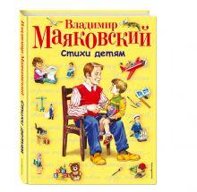Маяковский В.В. - Стихи детям обложка книги