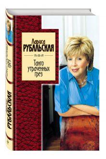 Танго утраченных грез обложка книги