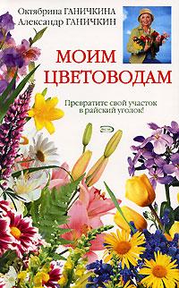 Ганичкина О.А., Ганичкин А.В. - Моим цветоводам обложка книги