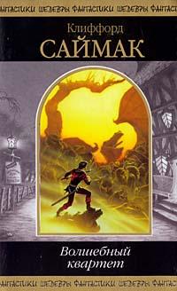 Волшебный квартет: фантастические романы обложка книги