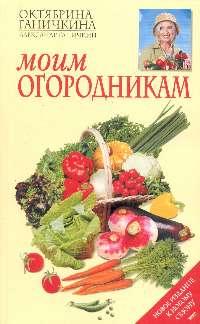 Ганичкина О.А., Ганичкин А.В. - Моим огородникам обложка книги