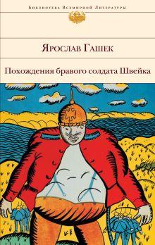 Гашек Я. - Похождения бравого солдата Швейка обложка книги