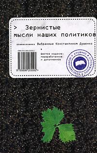 Душенко К.В. - Зернистые мысли наших политиков обложка книги