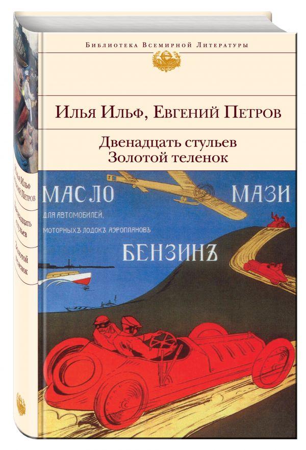 Двенадцать стульев. Золотой теленок Ильф И.А., Петров Е.П.