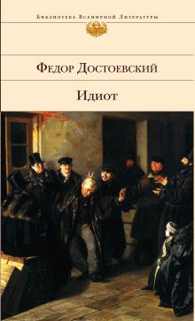 Обложка Идиот Федор Достоевский