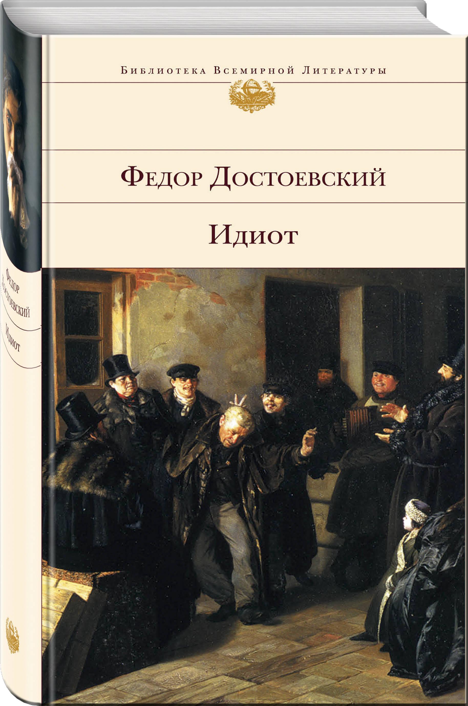 Идиот ( Федор Достоевский  )