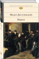 Достоевский Ф.М. - Идиот' обложка книги
