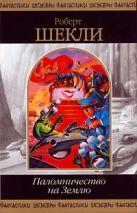 Шекли Р. - Паломничество на Землю' обложка книги