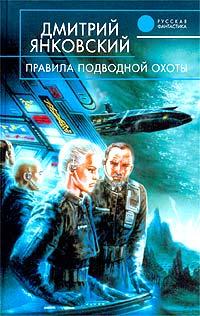 Янковский Д. - Правила подводной охоты обложка книги