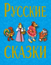 - Русские сказки - 2 (синяя) обложка книги