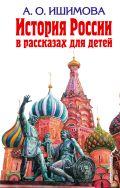 История России в рассказах для детей от ЭКСМО