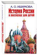 Ишимова А.О. - История России в рассказах для детей' обложка книги
