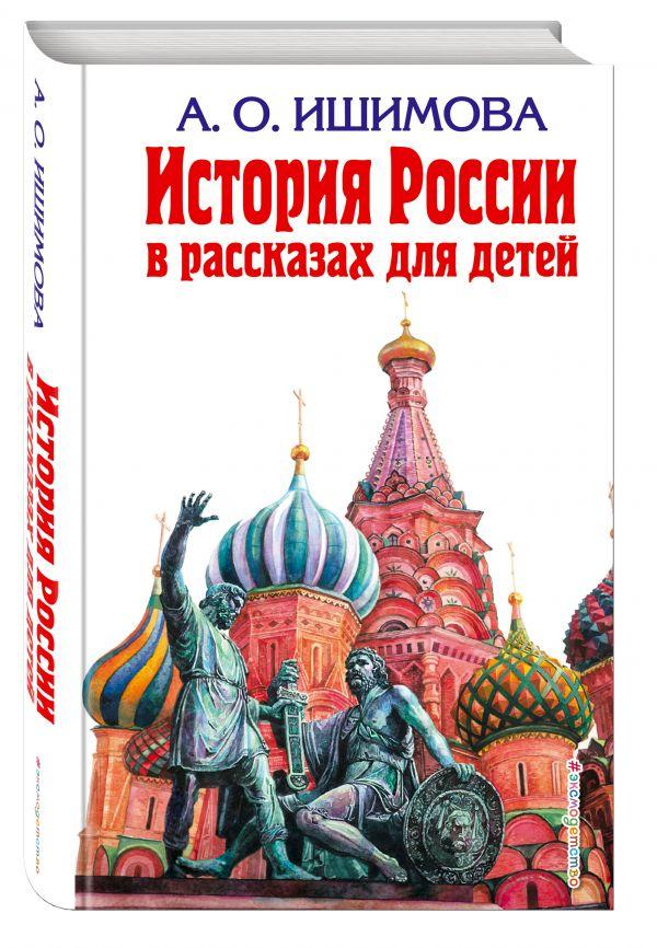 История России в рассказах для детей Ишимова А.О.