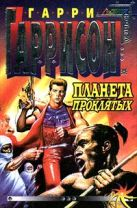 Гаррисон Г. - Планета проклятых' обложка книги