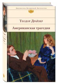 Драйзер Т. - Американская трагедия обложка книги