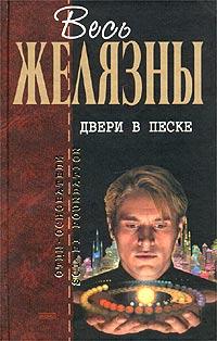 Желязны Р. - Двери в песке обложка книги